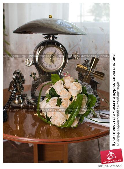 Букет невесты и часы на журнальном столике, фото № 294555, снято 17 мая 2008 г. (c) Федор Королевский / Фотобанк Лори