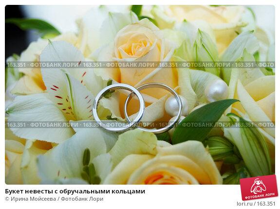 Букет невесты с обручальными кольцами, эксклюзивное фото № 163351, снято 28 октября 2006 г. (c) Ирина Мойсеева / Фотобанк Лори