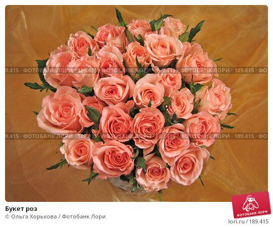Букет роз, фото № 189415, снято 6 декабря 2007 г. (c) Ольга Хорькова / Фотобанк Лори