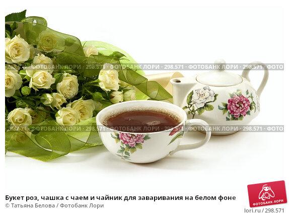 Букет роз, чашка с чаем и чайник для заваривания на белом фоне, фото № 298571, снято 21 мая 2008 г. (c) Татьяна Белова / Фотобанк Лори
