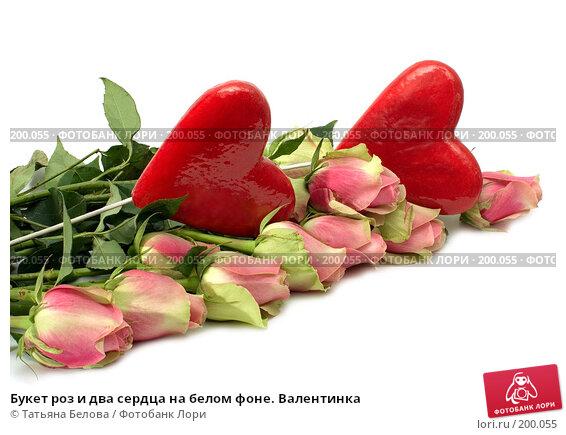 Букет роз и два сердца на белом фоне. Валентинка, фото № 200055, снято 27 января 2008 г. (c) Татьяна Белова / Фотобанк Лори