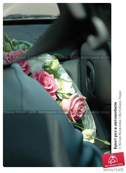 Купить «Букет роз в автомобиле», фото № 3675, снято 30 апреля 2006 г. (c) Юлия Яковлева / Фотобанк Лори