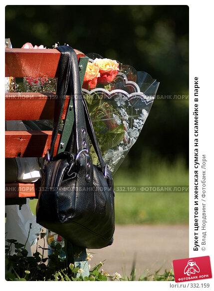 Букет цветов и женская сумка на скамейке в парке, фото № 332159, снято 21 июня 2008 г. (c) Влад Нордвинг / Фотобанк Лори