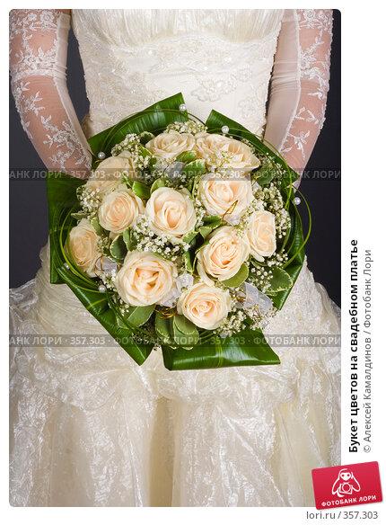 Купить «Букет цветов на свадебном платье», фото № 357303, снято 12 июля 2008 г. (c) Алексей Камалдинов / Фотобанк Лори