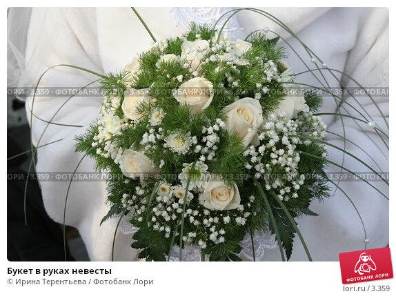 Букет в руках невесты, эксклюзивное фото № 3359, снято 19 ноября 2005 г. (c) Ирина Терентьева / Фотобанк Лори