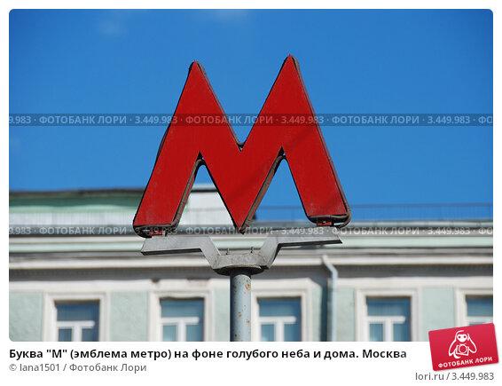 "Купить «Буква ""М"" (эмблема метро) на фоне голубого неба и дома. Москва», эксклюзивное фото № 3449983, снято 6 апреля 2012 г. (c) lana1501 / Фотобанк Лори"
