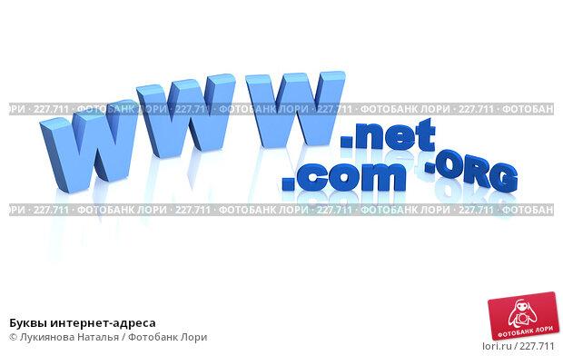 Купить «Буквы интернет-адреса», иллюстрация № 227711 (c) Лукиянова Наталья / Фотобанк Лори