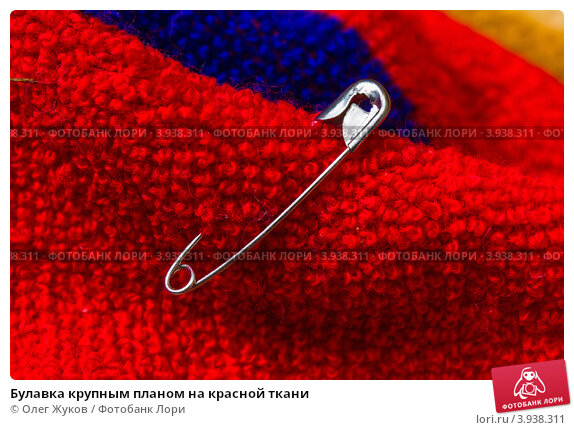 Булавка крупным планом на красной ткани. Стоковое фото, фотограф Олег Жуков / Фотобанк Лори