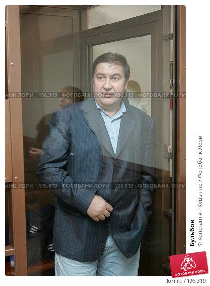 Бульбов, фото № 196319, снято 31 октября 2007 г. (c) Константин Куцылло / Фотобанк Лори
