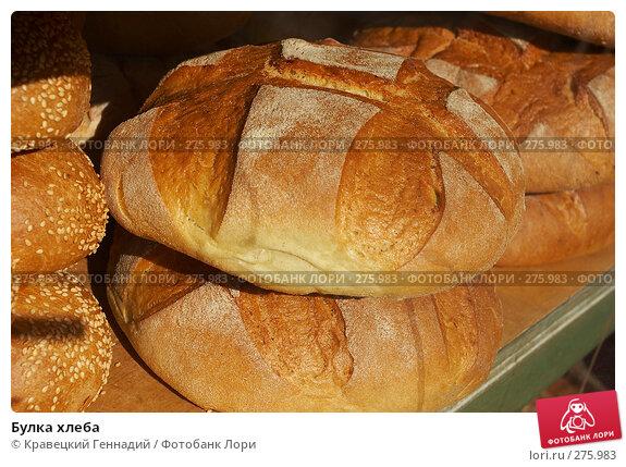 Булка хлеба, фото № 275983, снято 5 апреля 2005 г. (c) Кравецкий Геннадий / Фотобанк Лори