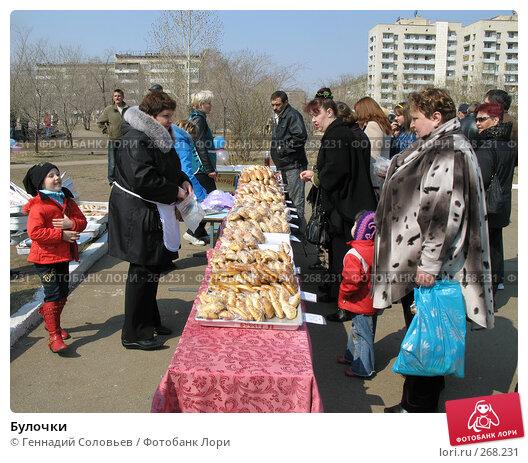 Булочки, фото № 268231, снято 1 мая 2008 г. (c) Геннадий Соловьев / Фотобанк Лори