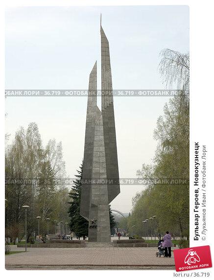 Бульвар Героев, Новокузнецк, фото № 36719, снято 27 апреля 2007 г. (c) Лукьянов Иван / Фотобанк Лори