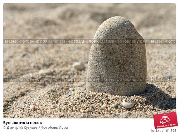 Булыжник и песок, фото № 161595, снято 11 сентября 2007 г. (c) Дмитрий Кутлаев / Фотобанк Лори