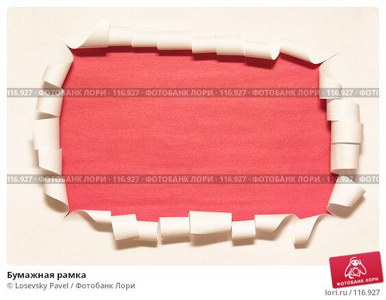 Купить «Бумажная рамка», фото № 116927, снято 25 февраля 2006 г. (c) Losevsky Pavel / Фотобанк Лори