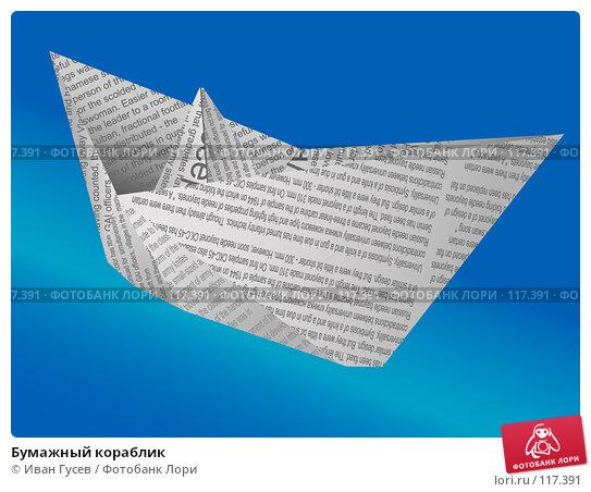 Бумажный кораблик, иллюстрация № 117391 (c) Иван Гусев / Фотобанк Лори