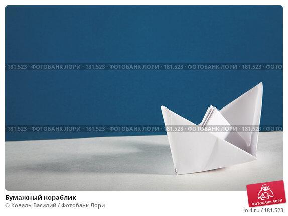 Бумажный кораблик, фото № 181523, снято 19 декабря 2006 г. (c) Коваль Василий / Фотобанк Лори