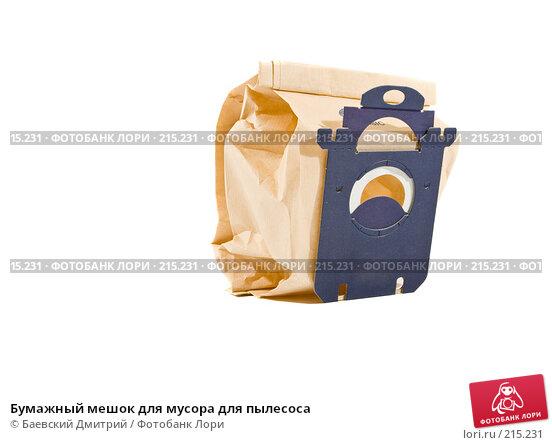 Бумажный мешок для мусора для пылесоса, фото № 215231, снято 3 марта 2008 г. (c) Баевский Дмитрий / Фотобанк Лори