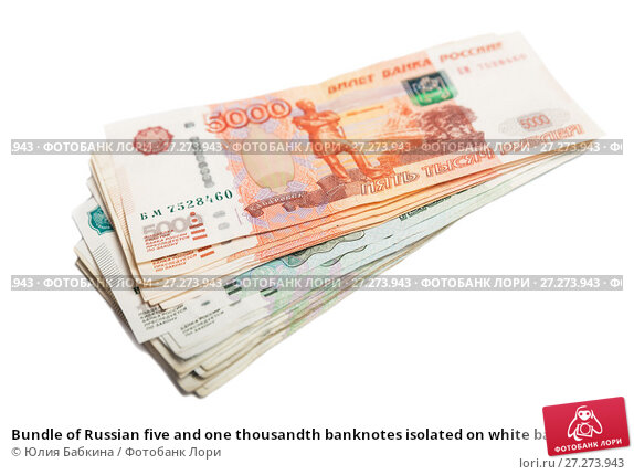 Купить «Bundle of Russian five and one thousandth banknotes isolated on white background», фото № 27273943, снято 7 декабря 2017 г. (c) Юлия Бабкина / Фотобанк Лори