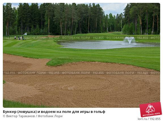Бункер (ловушка) и водоем на поле для игры в гольф, эксклюзивное фото № 192855, снято 31 мая 2006 г. (c) Виктор Тараканов / Фотобанк Лори