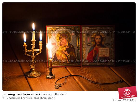 Купить «burning candle in a dark room, orthodox», фото № 27215611, снято 16 ноября 2017 г. (c) Типляшина Евгения / Фотобанк Лори