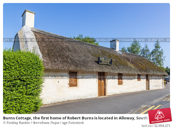 Burns Cottage, the first home of Robert Burns is located in Alloway, South Ayrshire, Scotland. It was built by his father, William Burness in 1757. Burns... Стоковое фото, фотограф Findlay Rankin / age Fotostock / Фотобанк Лори