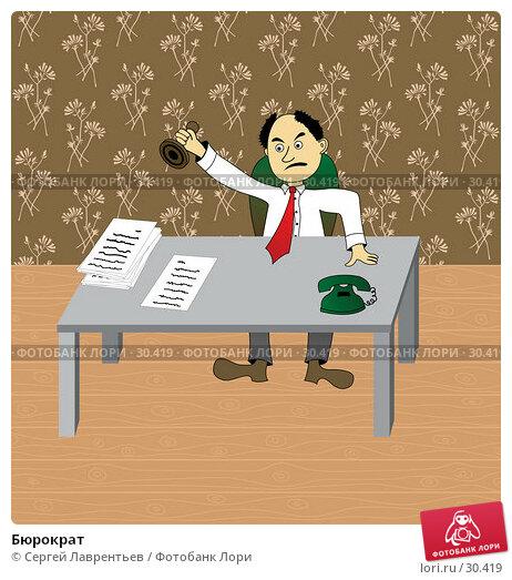 Бюрократ, иллюстрация № 30419 (c) Сергей Лаврентьев / Фотобанк Лори