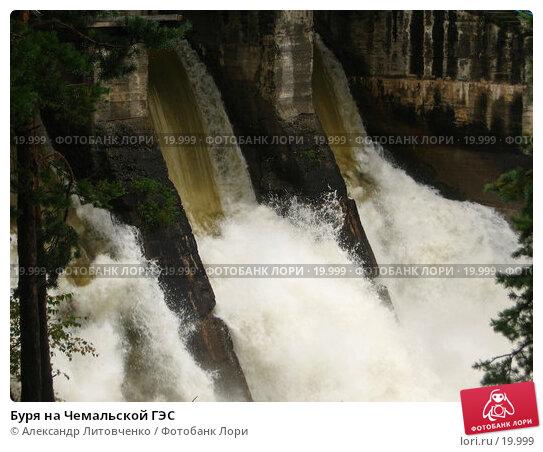 Буря на Чемальской ГЭС, фото № 19999, снято 10 августа 2006 г. (c) Александр Литовченко / Фотобанк Лори