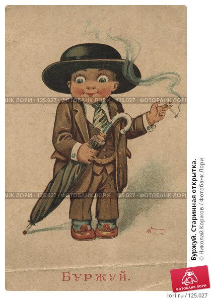 Буржуй. Старинная открытка., иллюстрация № 125027 (c) Николай Коржов / Фотобанк Лори