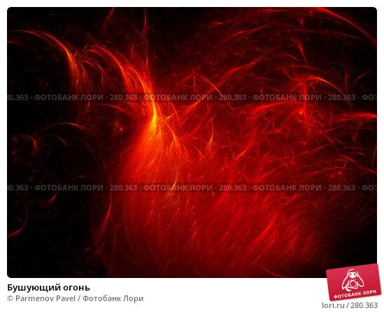 Бушующий огонь, иллюстрация № 280363 (c) Parmenov Pavel / Фотобанк Лори