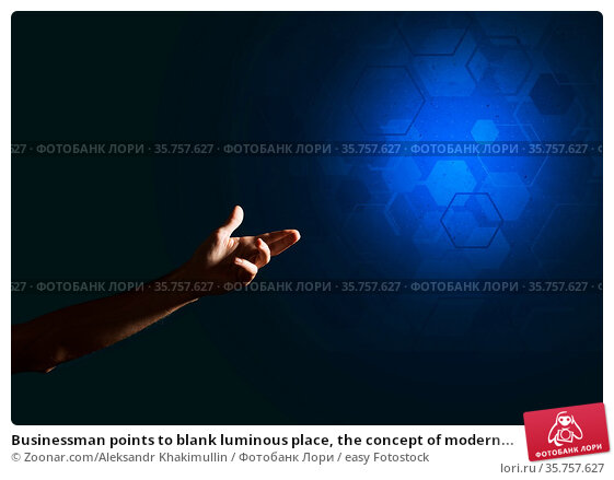 Businessman points to blank luminous place, the concept of modern... Стоковое фото, фотограф Zoonar.com/Aleksandr Khakimullin / easy Fotostock / Фотобанк Лори