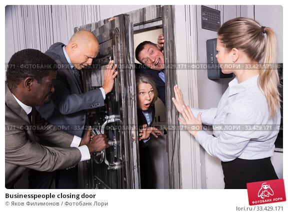 Купить «Businesspeople closing door», фото № 33429171, снято 29 января 2019 г. (c) Яков Филимонов / Фотобанк Лори