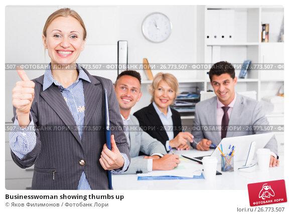 Купить «Businesswoman showing thumbs up», фото № 26773507, снято 1 июля 2017 г. (c) Яков Филимонов / Фотобанк Лори