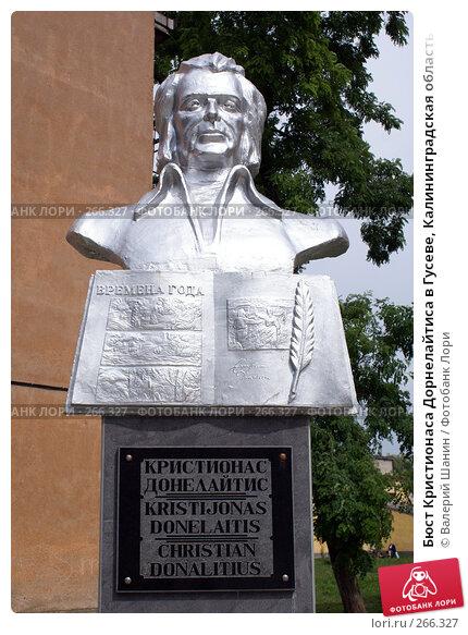 Бюст Кристионаса Дорнелайтиса в Гусеве, Калининградская область, фото № 266327, снято 27 июля 2007 г. (c) Валерий Шанин / Фотобанк Лори