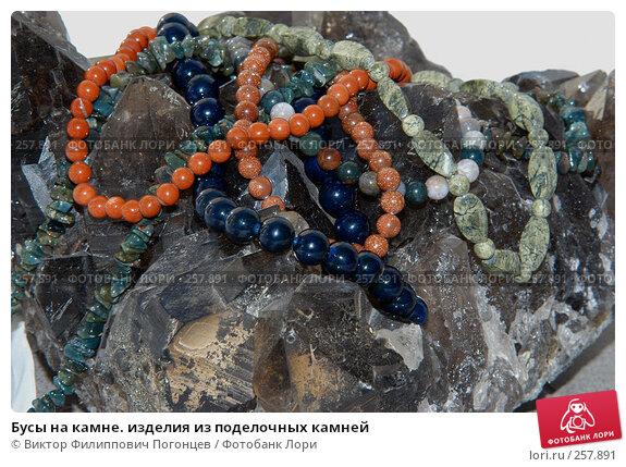Бусы на камне. изделия из поделочных камней, фото № 257891, снято 26 ноября 2004 г. (c) Виктор Филиппович Погонцев / Фотобанк Лори
