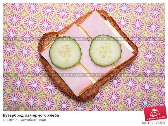 Бутерброд из черного хлеба, фото № 173531, снято 11 января 2008 г. (c) Astroid / Фотобанк Лори