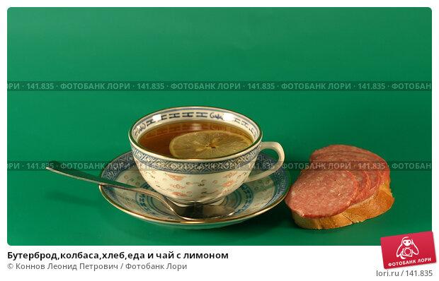 Бутерброд,колбаса,хлеб,еда и чай с лимоном, фото № 141835, снято 7 декабря 2007 г. (c) Коннов Леонид Петрович / Фотобанк Лори