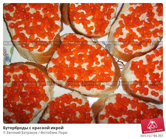 Бутерброды с красной икрой, фото № 44351, снято 29 ноября 2003 г. (c) Евгений Батраков / Фотобанк Лори