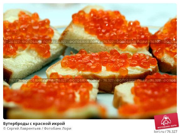Бутерброды с красной икрой, фото № 76327, снято 4 августа 2007 г. (c) Сергей Лаврентьев / Фотобанк Лори
