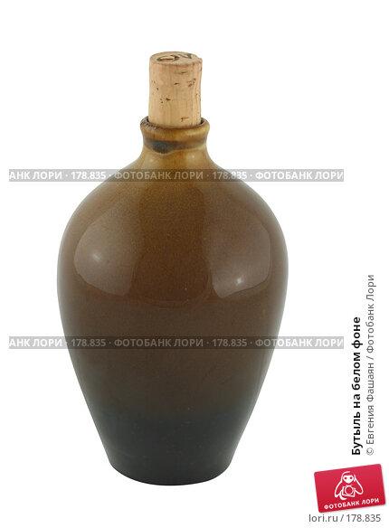 Бутыль на белом фоне, фото № 178835, снято 17 ноября 2007 г. (c) Евгения Фашаян / Фотобанк Лори