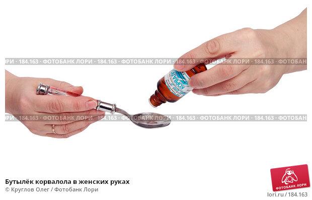 Бутылёк корвалола в женских руках, фото № 184163, снято 23 января 2008 г. (c) Круглов Олег / Фотобанк Лори