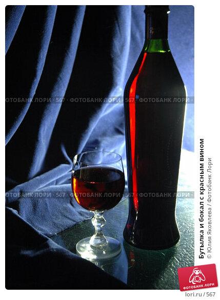 Бутылка и бокал с красным вином, фото № 567, снято 12 февраля 2005 г. (c) Юлия Яковлева / Фотобанк Лори