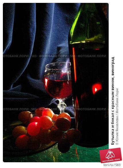Бутылка и бокал с красным вином, виноград, фото № 583, снято 12 февраля 2005 г. (c) Юлия Яковлева / Фотобанк Лори