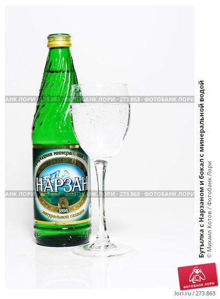 Бутылка с Нарзаном и бокал с минеральной водой, фото № 273863, снято 5 мая 2008 г. (c) Михаил Котов / Фотобанк Лори