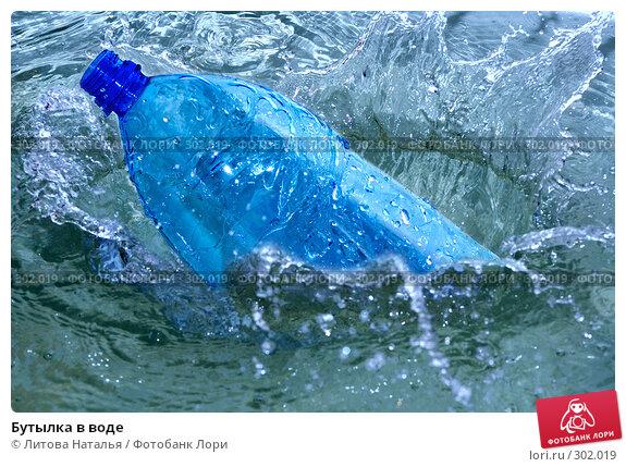 Бутылка в воде, фото № 302019, снято 19 апреля 2008 г. (c) Литова Наталья / Фотобанк Лори