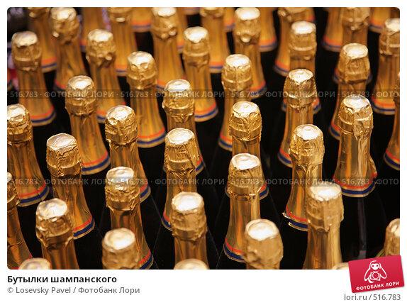 Купить «Бутылки шампанского», фото № 516783, снято 24 мая 2018 г. (c) Losevsky Pavel / Фотобанк Лори