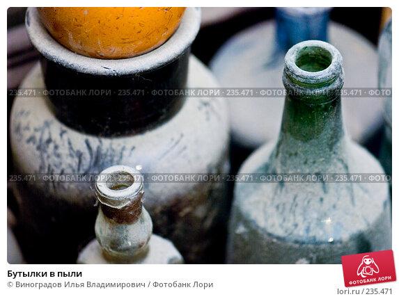 Бутылки в пыли, фото № 235471, снято 25 декабря 2007 г. (c) Виноградов Илья Владимирович / Фотобанк Лори
