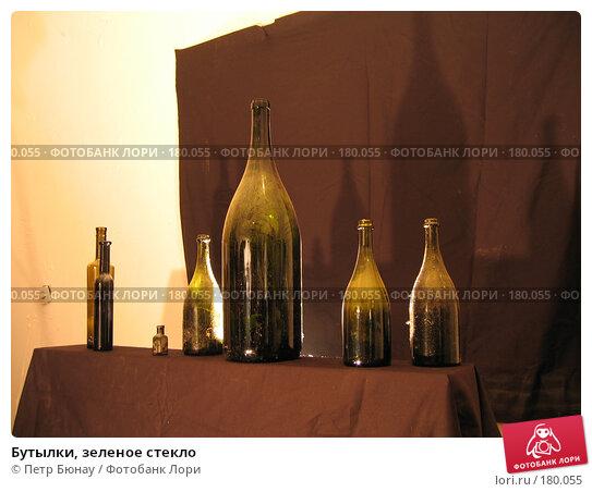Купить «Бутылки, зеленое стекло», фото № 180055, снято 25 октября 2004 г. (c) Петр Бюнау / Фотобанк Лори