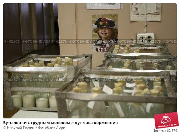 Бутылочки с грудным молоком ждут часа кормления, фото № 62579, снято 14 мая 2007 г. (c) Николай Гернет / Фотобанк Лори