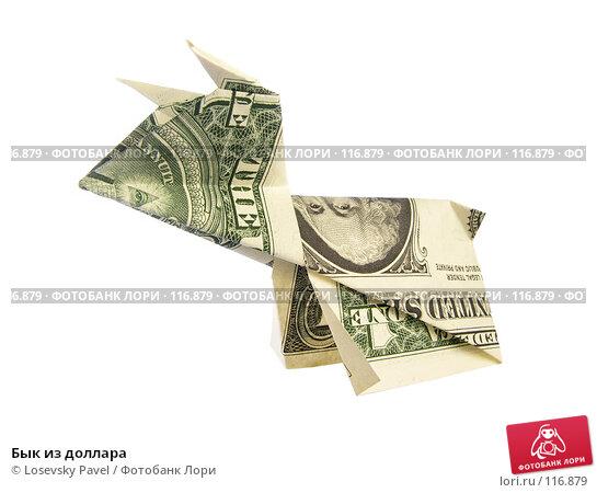 Купить «Бык из доллара», фото № 116879, снято 6 февраля 2006 г. (c) Losevsky Pavel / Фотобанк Лори