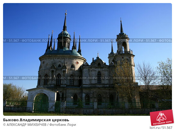 Купить «Быково.Владимирская церковь», фото № 51567, снято 6 мая 2007 г. (c) АЛЕКСАНДР МИХЕИЧЕВ / Фотобанк Лори